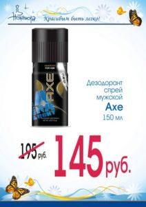 axe+++