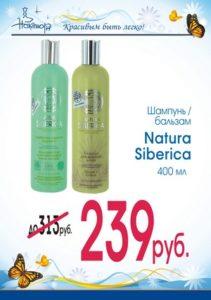 natura siberica shampoo+++