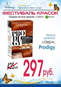 prodigy+++