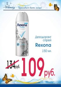 rexona+++