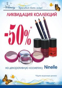 ninelle+++