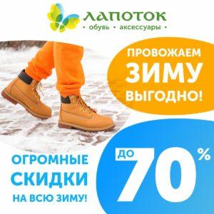 Лапоток_зима